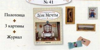 Дом Мечты №41 - 3 стакана и полотенца