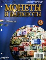 Монеты и банкноты №23 - 1 рубл Таджикистан, 1 цент ЮАР