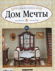 Дом Мечты №41 - Стаканы и Полотенца