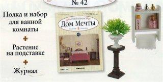 Дом Мечты №42 - Полочка с набором для ванной и доска с мелом
