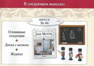 Дом Мечты №44 - Оловянные солдатики и достка с мелом
