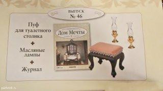 Дом Мечты №46 - Пуф для туалетного столика и масляные лампы