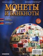 Монеты и банкноты №25 - 25 драм Армения, 2 тамбала Малави