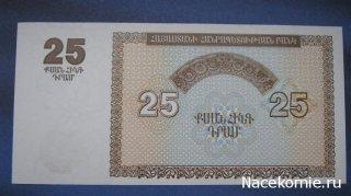 Монеты и банкноты №25 - 25 драм Армения
