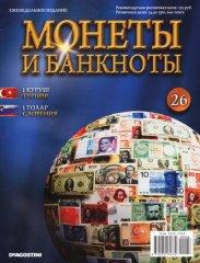Монеты и Банкноты №26 - 1 куруш Турция, 1 толар Словения