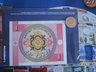Монеты и банкноты №27 – 50 эре Норвегия, 1 тыйын Киргистан