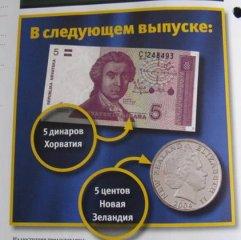 Монеты и банкноты № 29 - 5 динар (Хорватия), 5 центов (Новая Зеландия)
