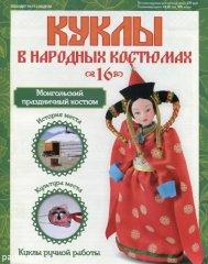 Куклы в народных костюмах №16 - Кукла в Монгольском праздничном костюме
