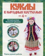 Куклы в народных костюмах №4 Кукла в летнем костюме Киевской губернии