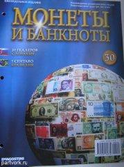 Монеты и банкноты №30 – 20 геллеров Словакия, 5 сентаво Бразилия