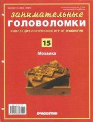 Занимательные Головоломки №15 - Мозаика