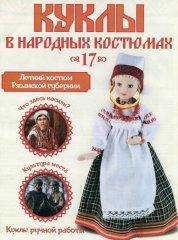 Куклы в Народных Костюмах №17 - Кукла в летнем костюме Рязанской губернии