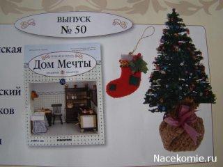 Дом Мечты №50 Рождественская елка и Рождественский носок для подарков