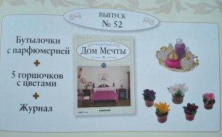 Дом Мечты №52 Бутылочки с парфюмерией и 5 Растений
