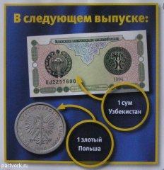 Монеты и Банкноты №37 – 1 сум Узбекистан, 1 злотый Польша