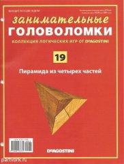 Занимательные головоломки №19 – Пирамида из четырех частей