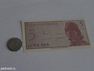 Монеты и Банкнота №39 – 5 сен Индонезия, 5 филс Ирак