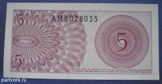 Монеты и Банкнота №39 – 5 сен Индонезия
