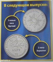 Монеты и Банкнота №40 – 5 новых песо Уругвай, 2 липа Харватия