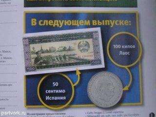 Монеты и банкноты №41 – 50 сентимо (Испания), 100 кипов (Лаос)