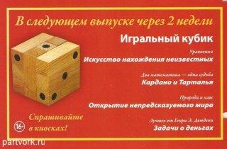 Занимательные головоломки №22 – Игральный кубик