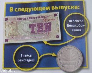 Монеты и банкноты №43 – 1 пайса (Бангладеш), 10 пенсов (Великобритания)
