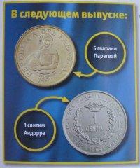 Монеты и Банкноты №44 – 5 гварани (Парагрвай), 1 сентим (Андорра)