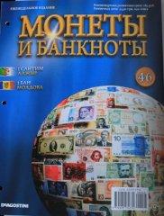 Монеты и Банкноты №46 – 1 сентим Алжир, 1 бан Молдова