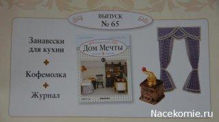 Дом Мечты №65 - Кофемолка, занавески для кухни