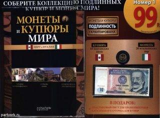 Журнал Монеты и Купюры Мира (Hachette Коллекция)