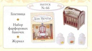 Дом Мечты №66 - Газетница, набор фарфоровых баночек