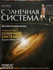 Журнал Солнечная Система Eaglemoss