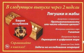 Занимательные головоломки №25 – Башня из кубиков
