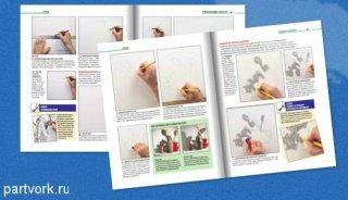 Журнал Искусство Рисования и Живописи