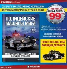 Коллекция Полицейские Машины Мира (ДеАгостини)