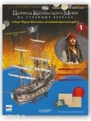 пираты карибского моря собери черную жемчужину