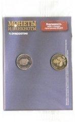Монеты и Банкноты №51 – 5 сентаво Сальвадор, 5 лип Хорватия