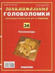 Занимательные головоломки №26 – Гексиамонды