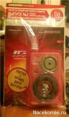 Победа ГАЗ М-20 №2 – Колесо: колпак, шина, диск + DVD диск