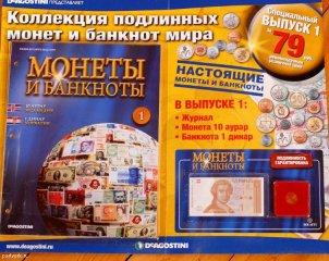 монеты и банкноты ДеАгостини