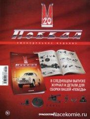 Победа ГАЗ М-20 №5 Детали для сборки передней подвески