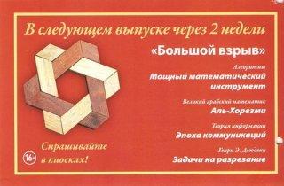 Занимательные головоломки №28 – Большой взрыв