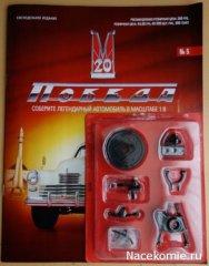 Победа ГАЗ М-20 №5 - Детали для сборки передней подвески