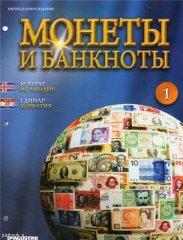 Монеты и банкноты №1 (10 аурар Исландии, 1 динар Хорватии)