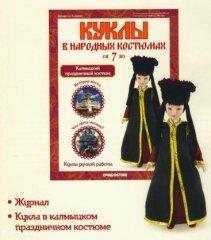Куклы в народных костюмах №7 Кукла в калмыцком праздничном костюме