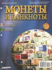 Монеты и банкноты №11 (1 тугрик Монголии, 25 нгвей Замбии)