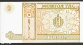 Монеты и банкноты №11 1 тугрик Монголии
