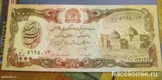 Монеты и банкноты №13 1000 афгани (Афганистан), 50 эре (Швеция)