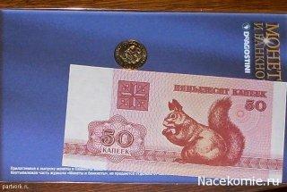 Монеты и банкноты № 17 50 копеек (Беларусь), 1 сентим (Перу)