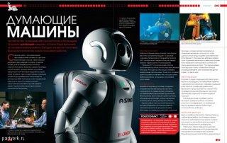 Журнал Робот Шпион (Джи Фаббри)